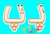 آموزش صدای حروف الفبا کودکان