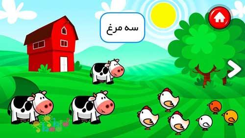 اپلیکیشن آموزشی کودکان