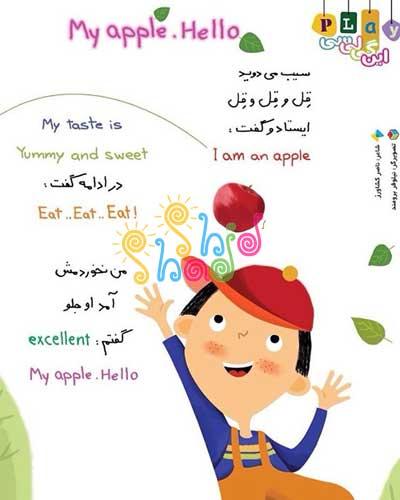 شعر کودکانه