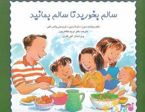 کتاب مواد غذایی