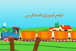 فیلم آموزش الفبا فارسی
