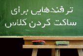 ساکت کردن کلاس