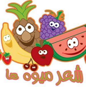 شعر میوهها