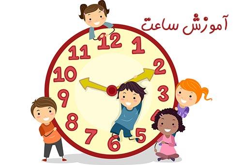 آموزش ساعت به کودک با بازی و کاردستی برای کودکان پیش دبستانی و کلاس اول  ابتدایی
